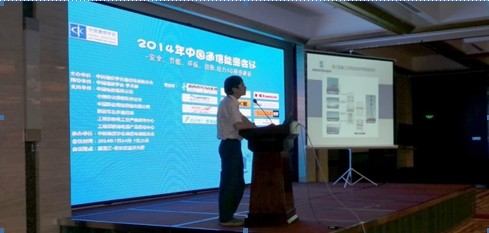 "Simpson attended ""2014 China communication energy conference"""